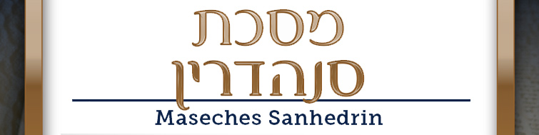 Maseches Sanhedrin