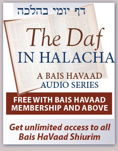The Daf in Halacha- Get unlimited access to all Bais HaVaad shiurim!