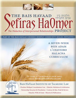 The Bais HaVaad Sefiras HaOmer Project. The Halachos of Interpersonal Relationships. A Seven-Week Bein Adam L'Chaveiro Halacha Curriculum