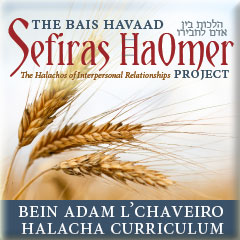 The Bais HaVaad Sefiras HaOmer Project